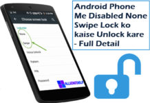 android phone me disabled none swipe lock ko unlock kaise kare