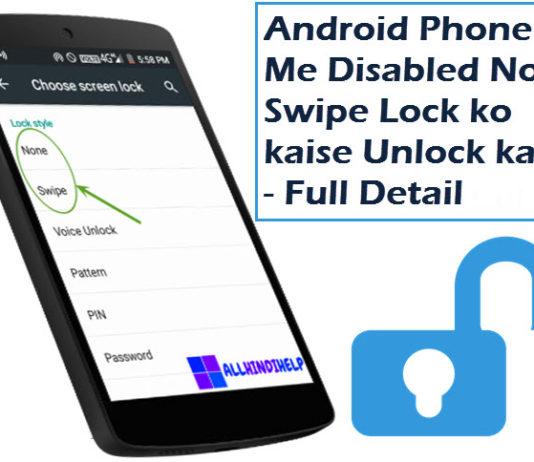 android phone me disabled none swipe lock ko unlock kaise kare