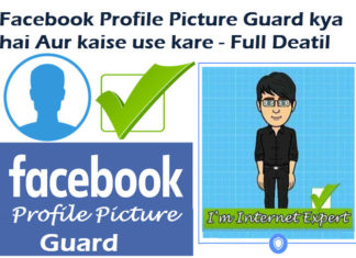 facebook profile picture guard kya hai or kaise use kare full detail