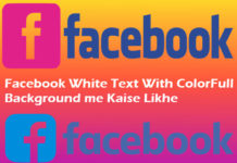 facebook white text coloful background me kaise likhe