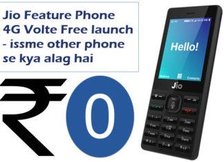 jio feature phone 4g volte launch issme other phone se kya naya hai
