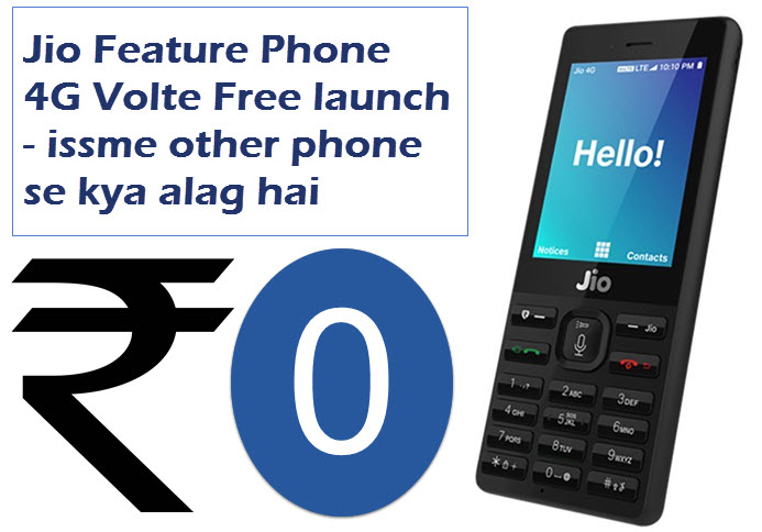 jio feature phone 4g volte launch issme other phone se kya naya hai