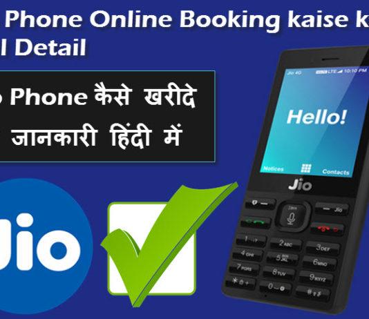 jio phone online booking kaise kare full detail