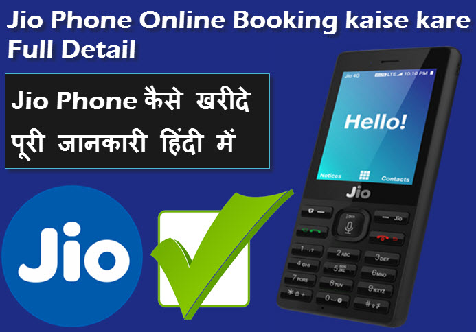 jio phone online booking kaise kare full detail