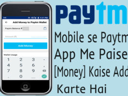 mobile se paytm app me paise money kaise add kare