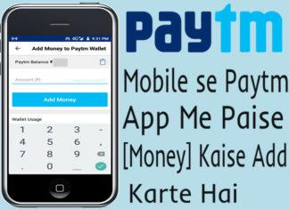 mobile se paytm app me paise money kaise add kare