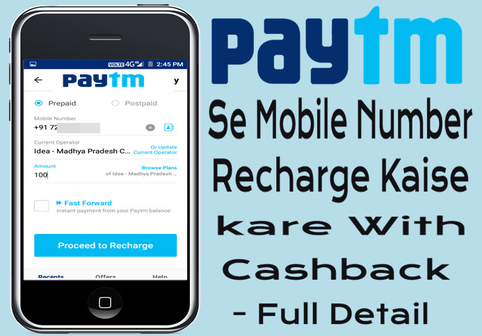 paytm se mobile recharge kaise kare with cashback