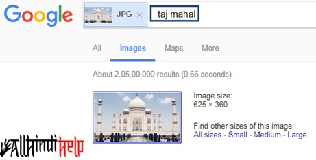 google images search kaise kare