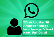 whatsapp par gif animation image kaise banaye send kare