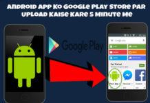 android app ko google play store par upload kaise kare full detail