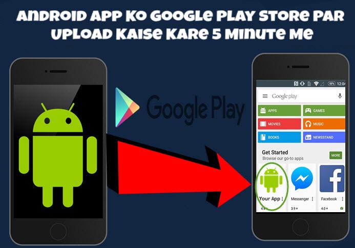 Android App को Google Play Store पर Upload कैसे करे 5