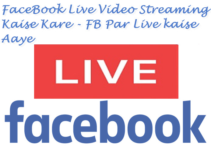 facebook live video streaming kaise kare fb par live aaye
