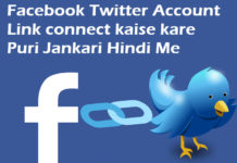 facebook twitter account link connect kaise kare full detail