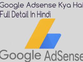 google adsense kya hai Aur kaise kaam karta hai full detail