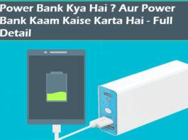 power bank kya hai power bank kaam kaise karta hai full detail