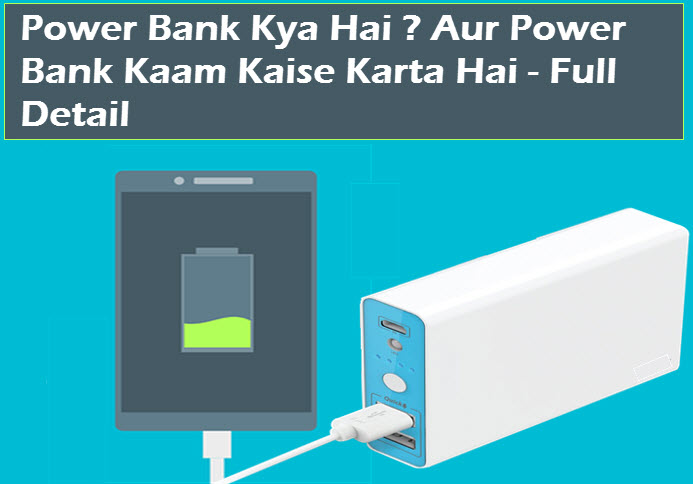 power bank kya hai power bank kaam kaise karta hai full detail
