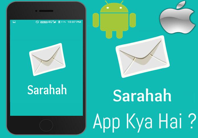 Sarahah App Kya Hai ? Sarahah App Ko Use Kaise Karte Hai - Full Detail