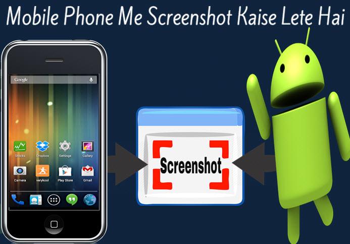 android phone me screenshot kaise lete hai