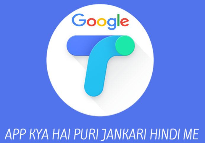 google tez app kya hai aur tez app ko use kaise kare