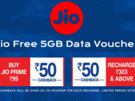 jio free 5gb data voucher ko redeem aur transfer kaise kare