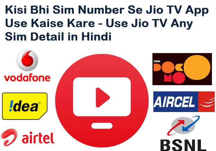 kisi bhi sim number se jiotv app use kaise kare full detail inhindi