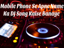 mobile phone se apne name ka dj song kaise banaye 2 minute me