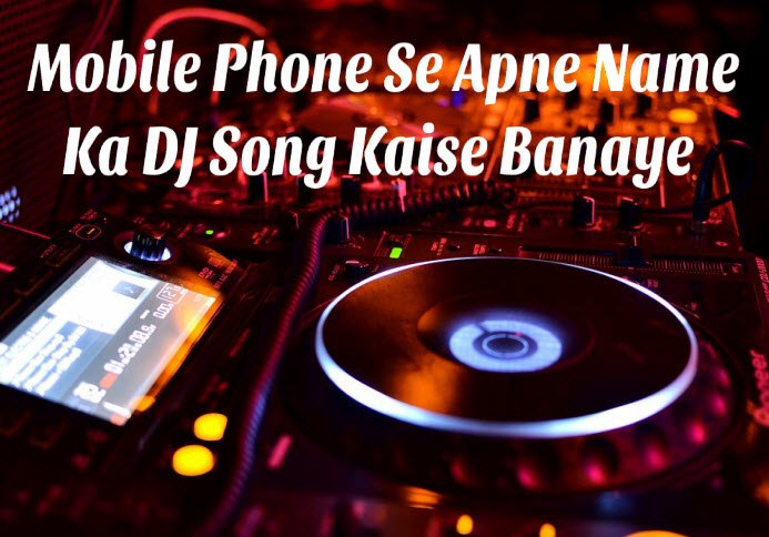 mobile phone se apne name ka dj song kaise banaye 2 minute me