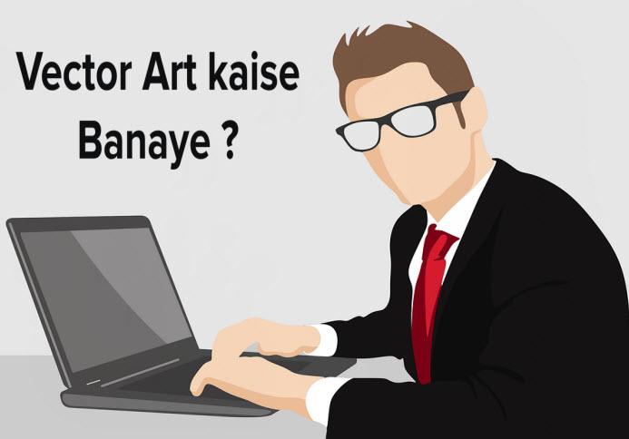 vector art kya hai Aur Vector art kaise banaye full detail