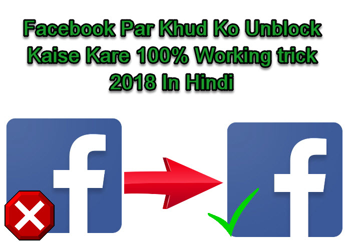 facebook par khud ko unblock kaise kare full working trick