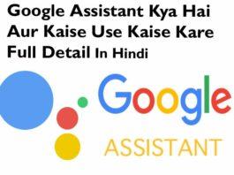 google assistant kya hai Aur kaise use kare full detail in hindi