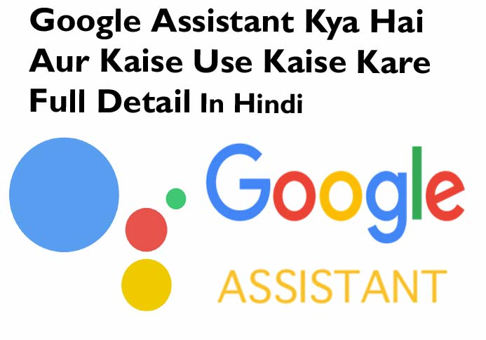 google assistant kya hai Aur kaise use kare full detail in hindi