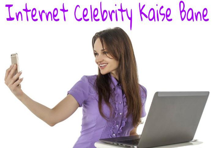 internet celebrity kaise bane, internet par famous kaise hote hai