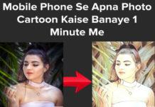 mobile phone se apna photo cartoon kaise banaye 1 minute me