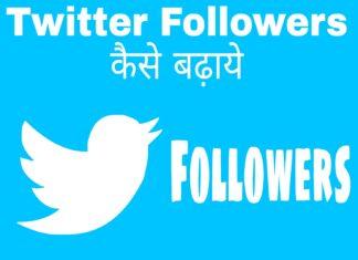 twitter followers kaise badhaye
