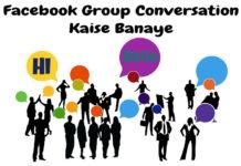 facebook group conversation kya hai aur kaise banaye