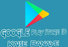 google play store id Kaise banaye create new google account detail in hindi