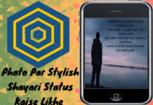 photo par stylish shayari status kaise likhe full detail in hindi