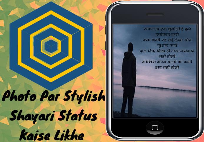 photo par stylish shayari status kaise likhe full detail in hindi
