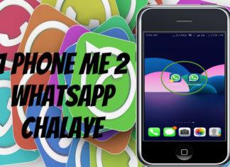 redmi phone me 2 whatsapp kaise chalaye ya use kare