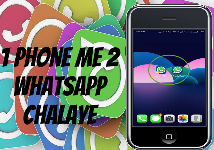 redmi phone me 2 whatsapp kaise chalaye ya use kare