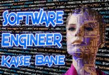 software engineer kaise bane-become a software developer