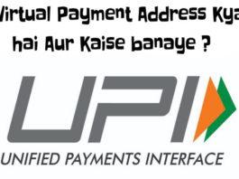 virtual payment address kya hai aur kaise banaye detail in hindi