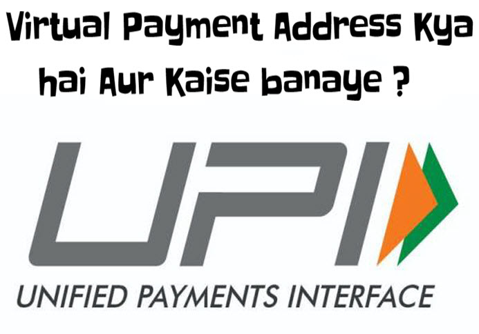 virtual payment address kya hai aur kaise banaye detail in hindi