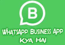whatsapp business app kya hai Aur kaise use kare full detail