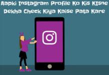 aapki instagram profile ko kis kisne dekha check kiya kaise pata kare