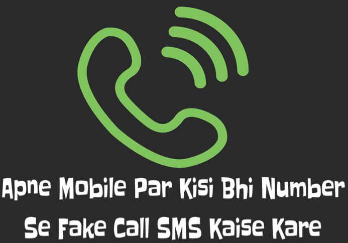 apne mobile par kisi bhi number se fake call sms kaise kare