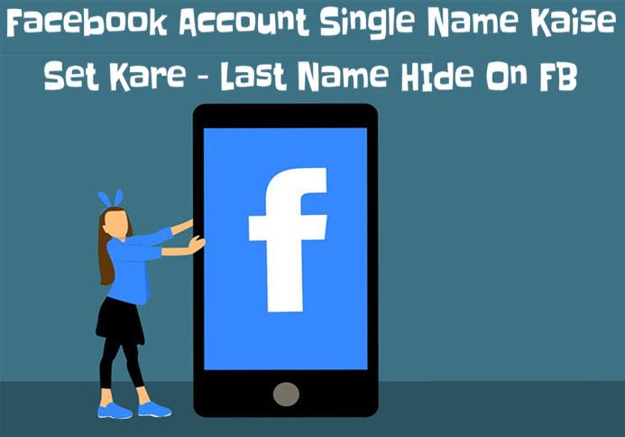 facebook account single name kaise set kare last name hide on fb