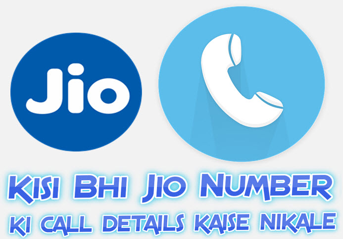 gf bf kisi ke bhi jio number ki call details kaise nikale ya check kare