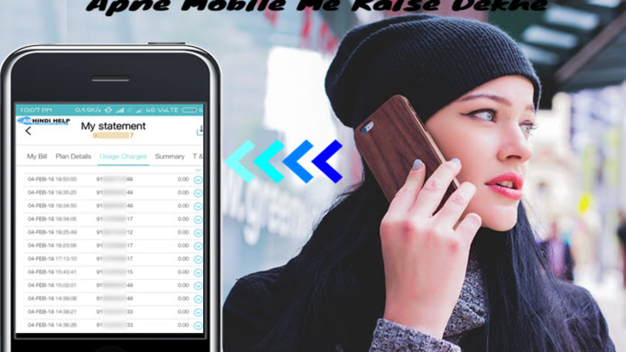Kisi Bhi Jio Number Call Details Messages Apne Mobile Me Kaise Dekhe