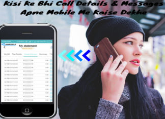 kisi ke bhi jio number call details messages ko apne mobile me kaise dekhe